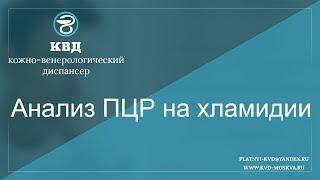 видео Анализы ПЦР в Москве