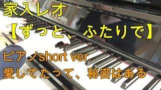 いい歌。フルで聞きたいです。 休日にノリで弾いてみました.