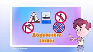 Правила дорожного движения (ПДД) 🚗 для детей в стихах. 🚦 Развивающий мультик. Урок 23