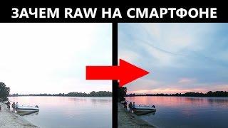 Как вытянуть максимум качества из фотографии за счет RAW на смарте - Школа мобильной фотографии e08