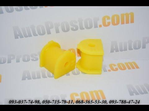Втулка стабилизатора заднего Лачетти Нубира Lacetti полиуретан поліуретан