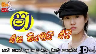 Sinhala Song Nonstop මේක නම් කොච්චර ඇහුවත් එපා වෙන් නෑ Hits nonstop Best Music Collection