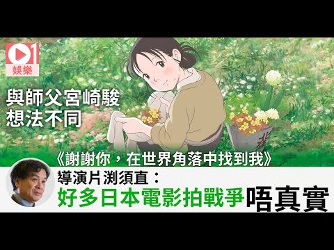 【專訪片段】《謝謝你,在世界角落中找到我》導演片渕須直為動畫感自豪 - YouTube