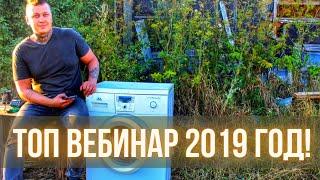 Курсы по ремонту стиральных машин - открытый урок, подготовка, инструменты, запчасти, расходники