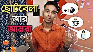 বাঙালি ও ছোটবেলা । Every Thing About Childhood | Bengali Comedy Video | Rahul Dey