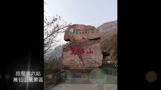 中原古都河南郭亮村八日遊