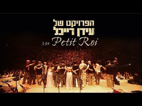 The Idan Raichel Project - Petit Roi - הפרויקט של עידן רייכל