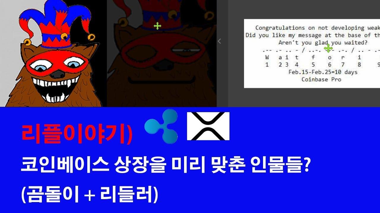 리플이야기) 코인베이스프로 상장을 미리 맞춘 인물들? - YouTube
