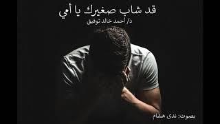 قد شاب صغيرك يا أمي    قصيدة  إلقاء  د/ أحمد خالد توفيق
