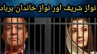 Saqib Nisar JIT and imran Khan Destroy Future of Nawaz Sharif And PMLN   Haqeeqat News