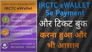 IRCTC eWallet Se Payment Kare   How to Book Rail Tickets with IRCTC E-Wallet   रेल टिकट कैसे बुक करे