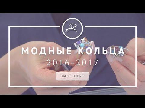 Модные кольца 2016-2017