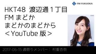 HKT48 渡辺通1丁目 FMまどか まどかのまどから」 20170615 放送分 週替...