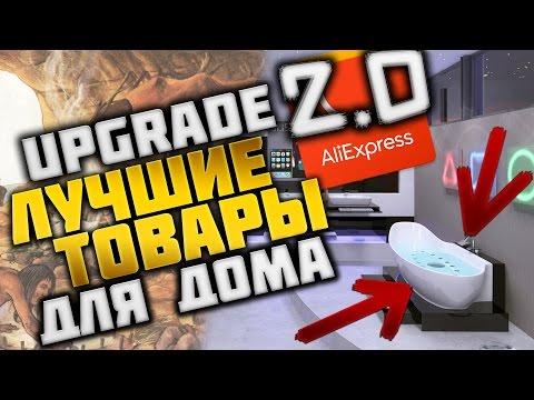 ТОП 10 Лучшие товары для дома c Aliexpress + конкурс 4000р, скидка на алиэкспресс