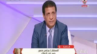 مرتضي منصور : الكابتن/ حماده إمام مش هيتعوض ده الادب والاخلاق والاحترام - زملكاوى