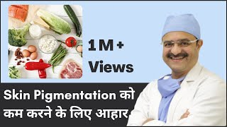 Diet to reduce Skin Pigmentation (Skin Pigmentation को कम करने के लिए आहार) | (In HINDI)