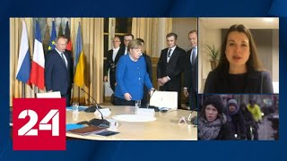 Саммит в Париже: европейские СМИ предпочитают делать акцент на краткости и роли Макрона - Россия 24
