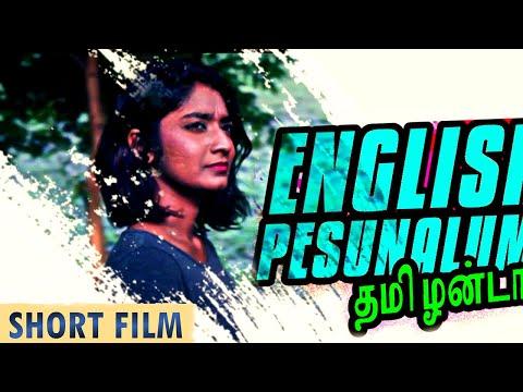 English Pesnaalum Tamizhanda Tamil Short Film