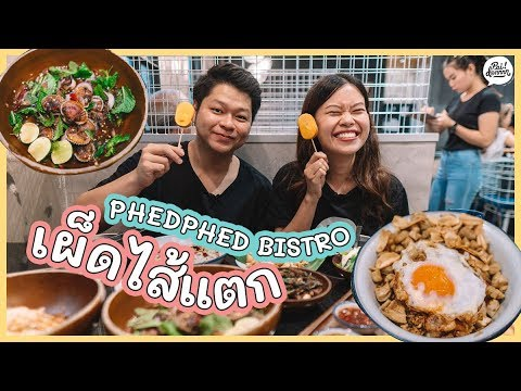 phed-phed-bistro-l-yum-the-series-l-paidon