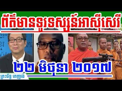 RFA Khmer TV News Today On 22 June 2017 | Khmer News Today 2017