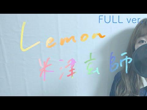 《歌詞付きフル》米津玄師 - Lemon(TVドラマ「アンナチュラル」主題歌)女性cover.