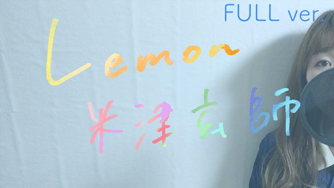 《歌詞付きフル》米津玄師 - Lemon(TVドラマ「アンナチュラル ...