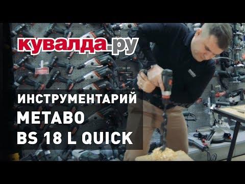 Обзор и Тест аккумуляторного шуруповерта METABO BS 18 L QUICK 2X2.0 | Инструметарий