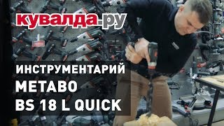 Mulohaza va Test batareya 18 L 2X2 TEZ METABO BS screwdriver.0 | Instrumentary