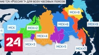 """31 декабря """"Россия"""" развернет вещание для всех часовых поясов страны - Россия 24"""