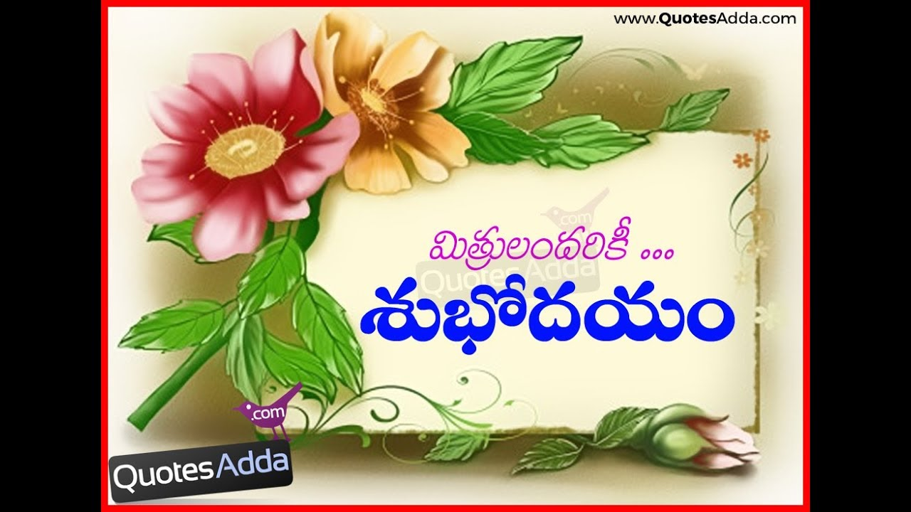 Good Morning Beautiful Wishes In Telugu Good Morning Messages In