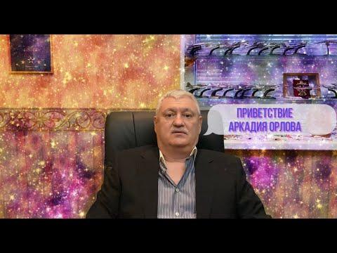 Приветствие Аркадия Орлова на новом канале