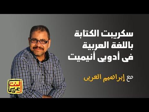 سكريبت الكتابة بالعربى مباشرة داخل أدوبى أنيميت Arabic Letters Script for Adobe Animate