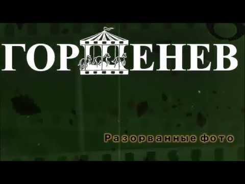 ГОРШЕНЕВ - Разорванные фото (Single 2019)