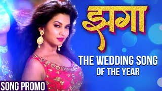 झगा | Zagga | Song Promo | Wedding Song Of The Year 2017 | Meera Joshi, Madhuri Narkar | Amitraj