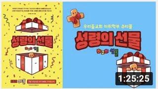 [큐티플] 2021 미취학 큐티플 주제곡   최고의 선…
