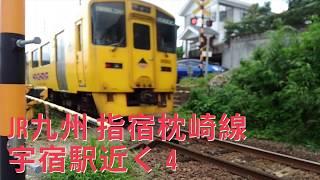 【狭い踏切】JR九州 指宿枕崎線 宇宿駅 4