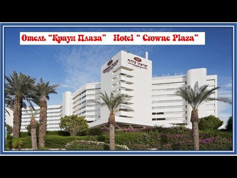 "Отель  ""Краун Плаза"",  курорт на Мертвом море Эйн-Бокек, Израиль"