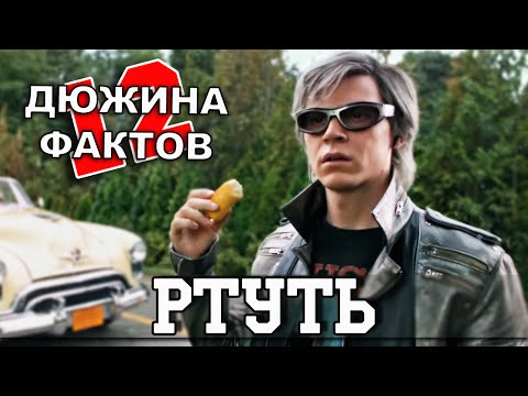 12 Фактов о Ртути!
