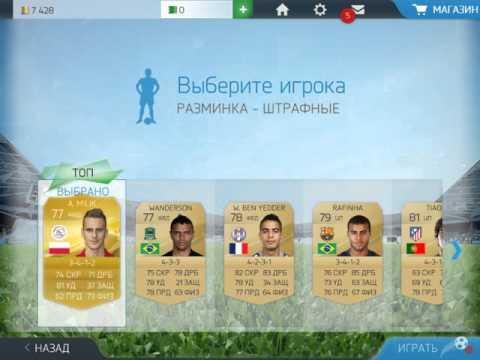 FIFA 17, FIFA 16, FIFA 15, FIFA 14, патчи, скачать