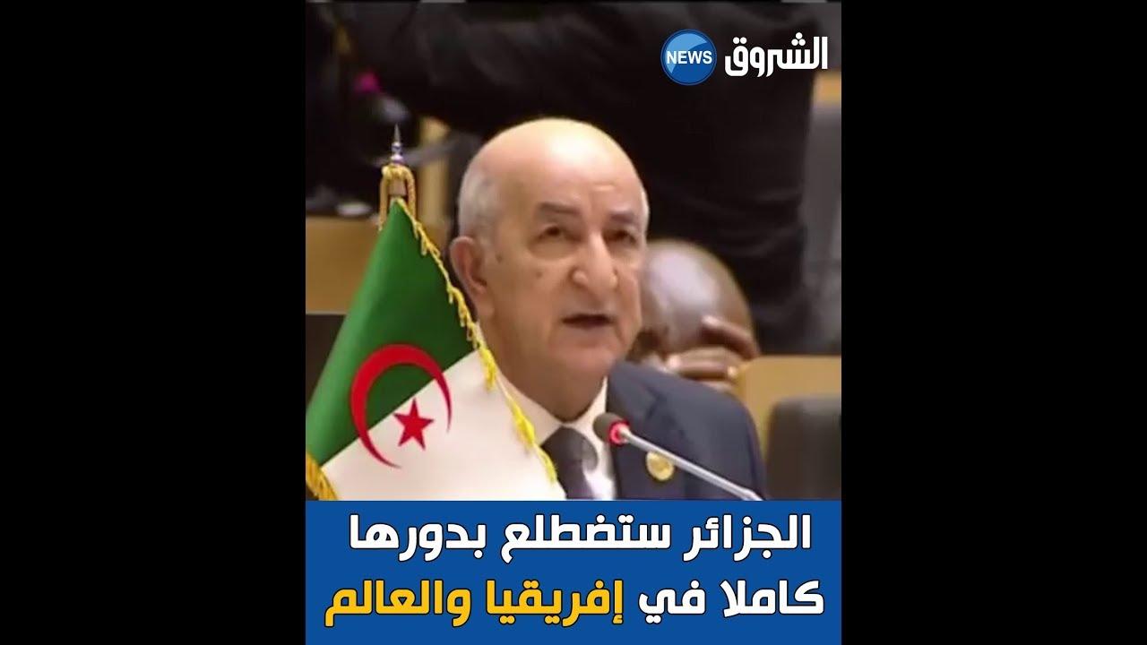 الرئيس #عبد_المجيد_تبون: الجزائر الجديدة ستضطلع بدورها كاملا في إفريقيا والعالم