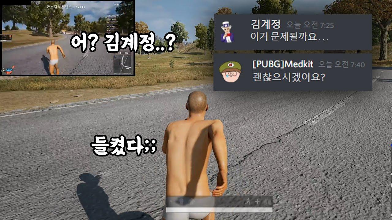 배그에서 주최하는 공식 연습대회에서 방플하다 걸렸습니다.