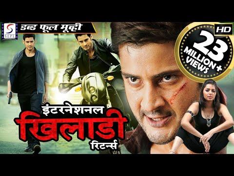 International Khiladi Returns - (Tevar) Dubbed Hindi Movies 2016 Full Movie HD l Mahesh Babu,Bhumika
