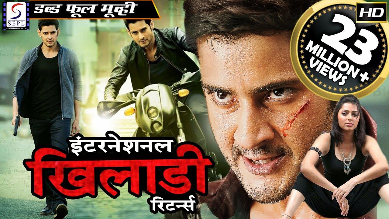 International Khiladi Returns Tevar Dubbed Hindi Movies 2016 Full Movie Hd L Mahesh Babubhumika Youtube