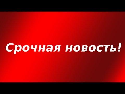 Срочно! Россия готова сократить добычу нефти на 1,6 млн. баррелей в сутки!