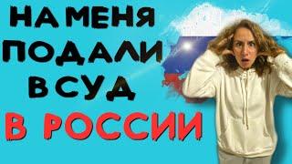 НА МЕНЯ ПОДАЛИ В СУД И ЗАВЕЛИ УГОЛОВНОЕ ДЕЛО В РОССИИ