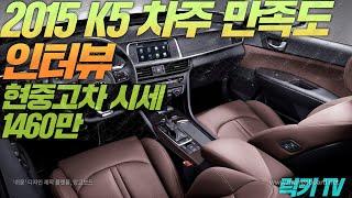 2016 k5 sx 프레스티지 가솔린 2.0 차주 만족…