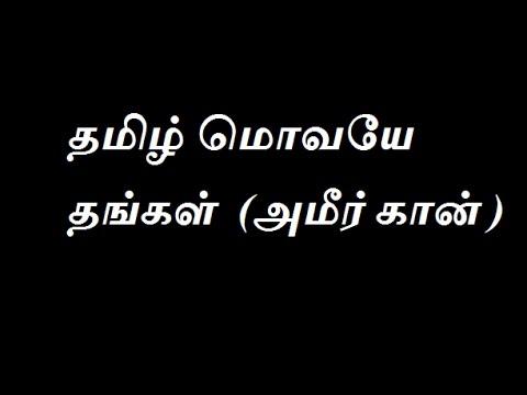 Dangal Tamil Dubbed Official Trailer - Amir Khan Movie On Dec 23rd