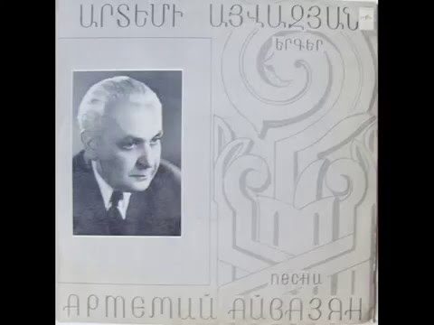 Оркестр радио и ТВ Армении – LP 1983 (Песни А.Айвазяна)