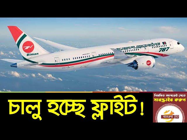 ৪ অক্টোবর থেকে আবারো চালু হচ্ছে বিমানের সিলেট-লন্ডন ফ্লাইট   Sylhet-London Flight News   Bangla TV