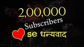 200000 सब्सक्राइबर्स का दिल से धन्यवाद | Thanks to all 200000 Subscribers | Chotu Nai